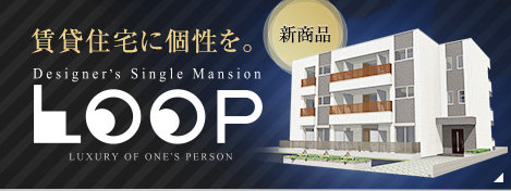賃貸住宅に個性を。|Designer's Single Mansion LOOP LUXURY OF ONE'S PERSON
